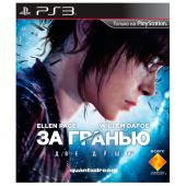 За гранью: Две души PlayStation 3